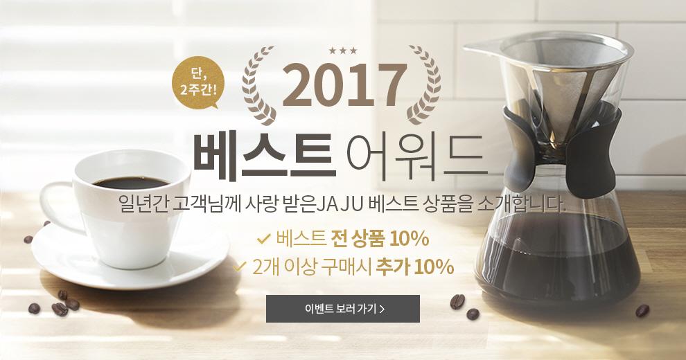 2017 베스트 어워드 이벤트 보러가기