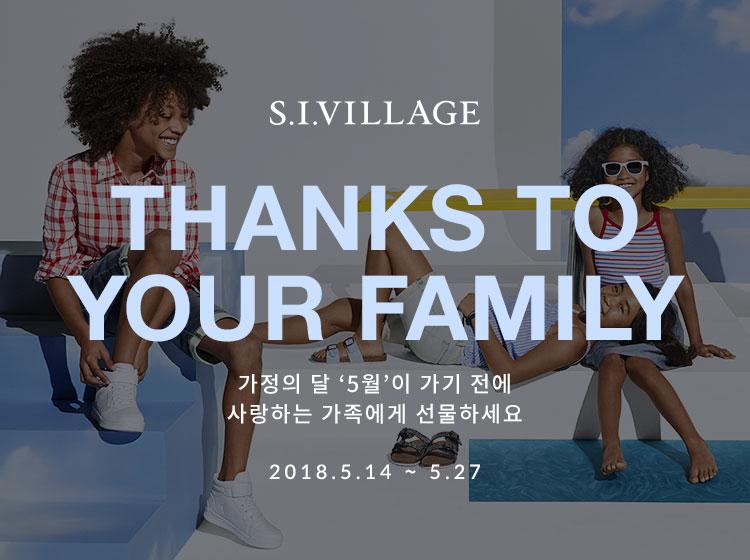 가정의 달 '5월'이 가기 전에 사랑하는 가족에게 선물하세요 2018.5.14 ~ 5.27
