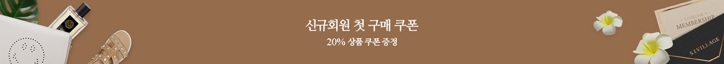 20% 상품 쿠폰 증정