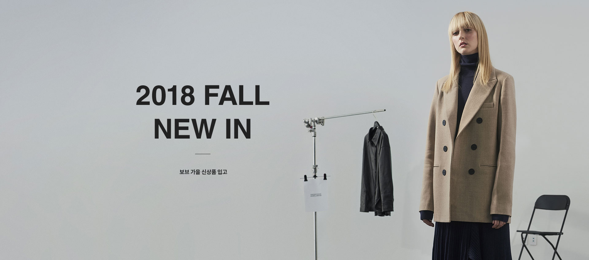 18 fall new in