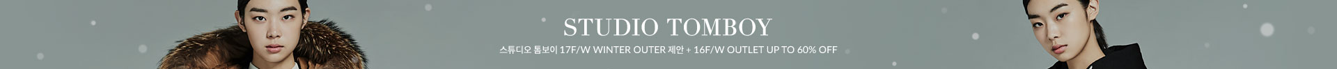 스튜디오 톰보이 17F/W WINTER OUTER 제안 + 16F/W OUTLET UP TO 60% OFF