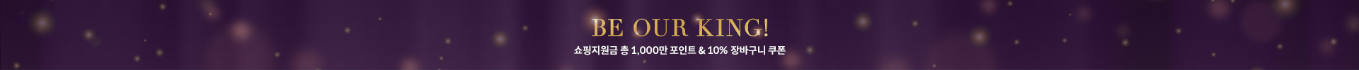 쇼핑지원금 총 1,000만 포인트 & 10% 장바구니 쿠폰