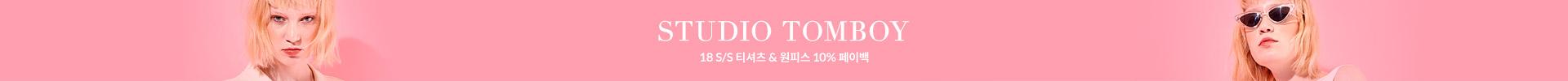 STUDIO TOMBOY 18 S/S 티셔츠 & 원피스 10% 페이백
