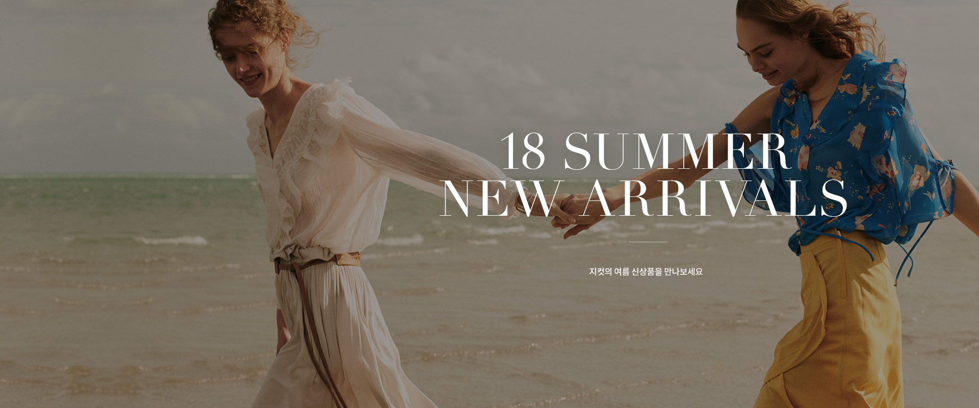 18 summer new in