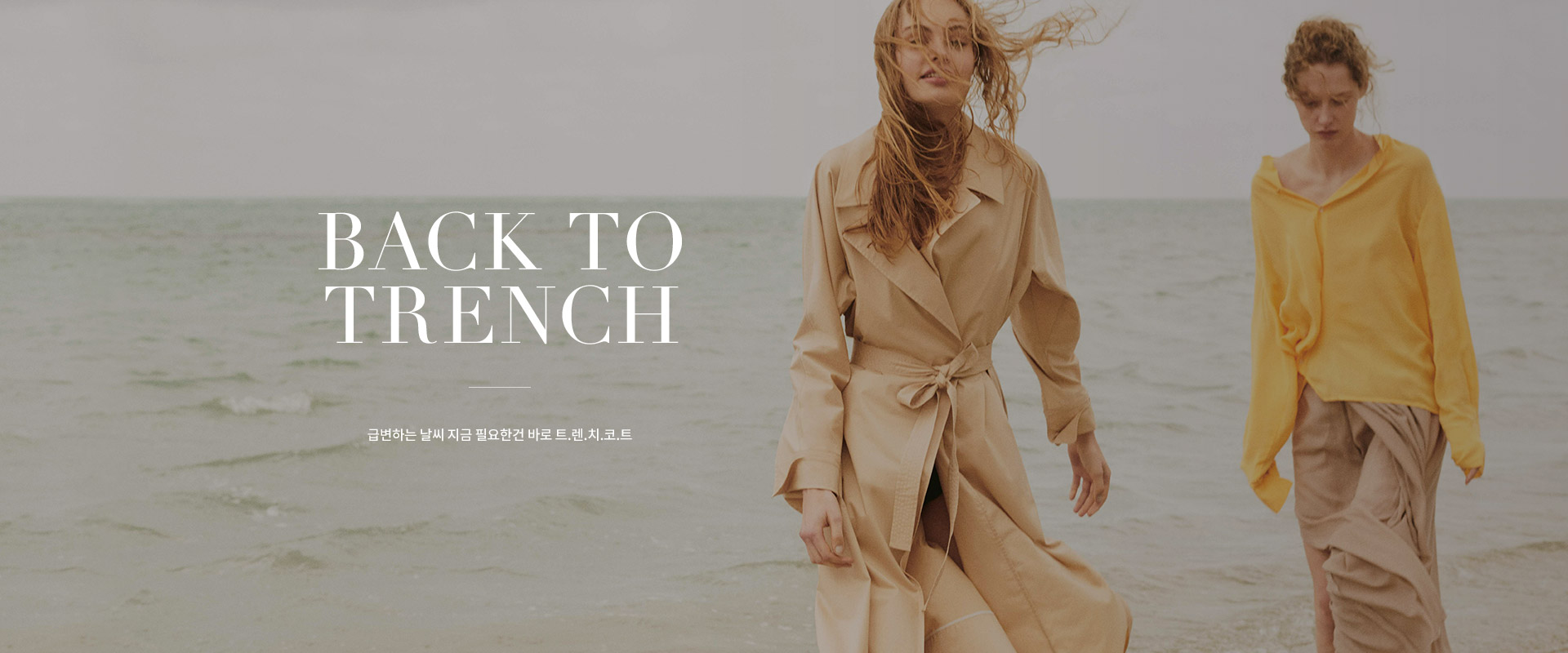 BACK TO TRENCH